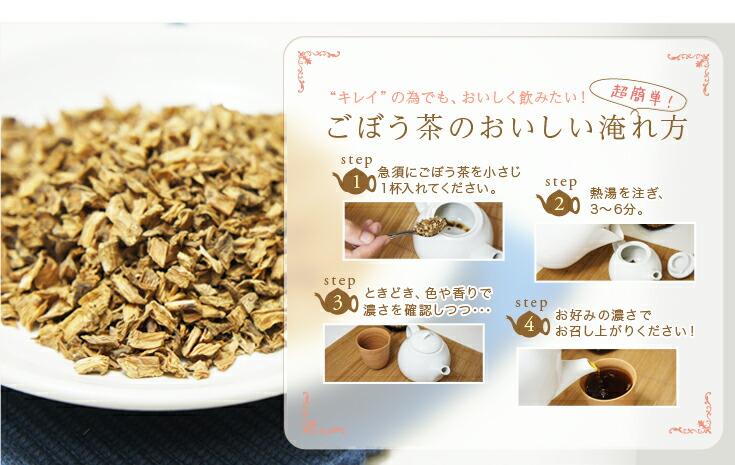便秘解消で美肌スキンケアダイエットに最適な鹿児島県産ごぼう茶はレシピも簡単