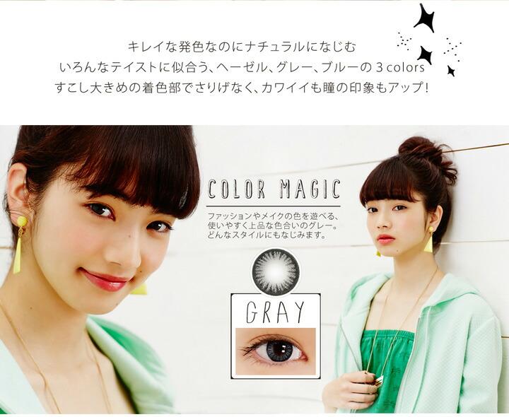 小松菜奈イメモカラコンはナチュラルになじむ3色展開