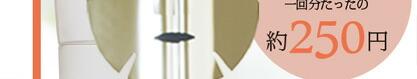 フェイスラインスッキリのフェイスサウナパックはお得で安い小顔ケア1回約250円