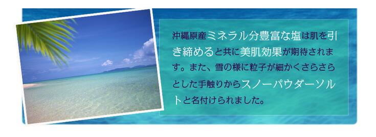 沖縄産ミネラル分豊富な塩は顔痩せ引き締め美肌効果でスノーパウダーソルトと命名
