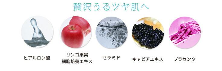 ヒアルロン酸りんご細胞培養エキスセラミドキャビアプラセンタ美肌美容成分豊富