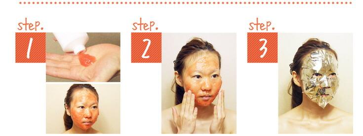 簡単3ステップで顔痩せ小顔効果!ジェルの赤身はトマトリコピン