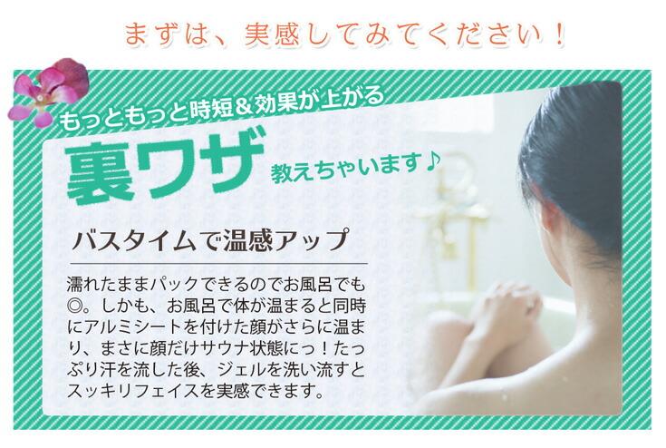 お風呂で使用で顔痩せ効果UP!フェイスラインスッキリで憧れの小顔美人に