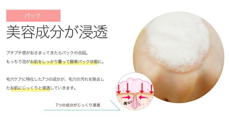 バブルパックチェリッシュが角栓ニキビ毛穴の開き黒ずみに有効な美容成分が浸透