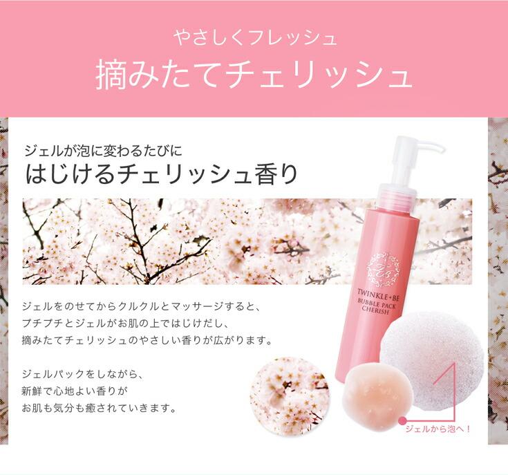 桜の香りでパック中もリラックスできる角質毛穴の開き黒ずみバブルパックチェリッシュ