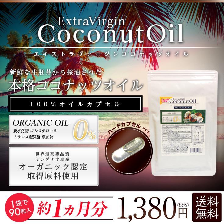 フィリピン産オーガニック認定原料使用ココナッツオイルカプセル