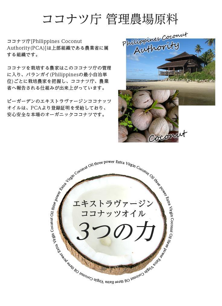 フィリピンのココナッツ庁が管理するココナッツが原料のココナッツオイル