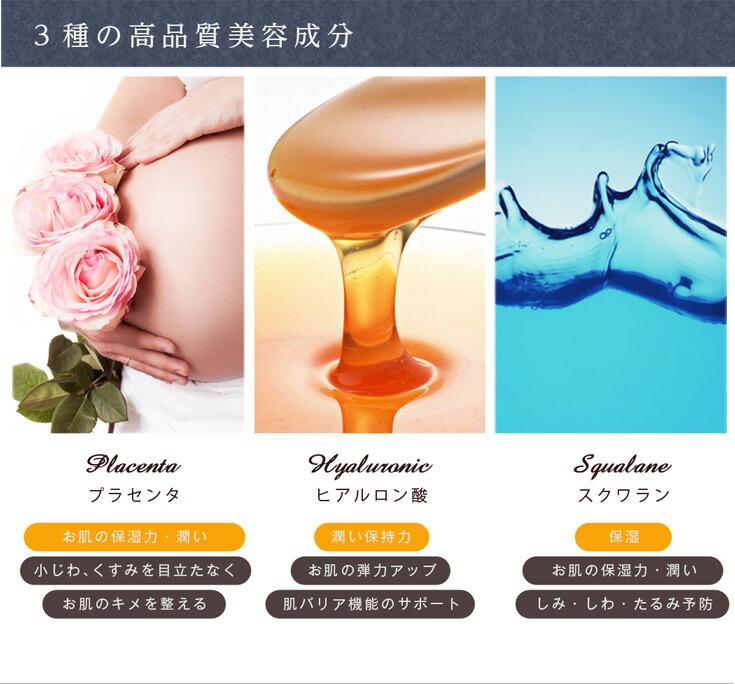 プラセンタヒアルロン酸スクワラン高品質美容成分配合でシミしわたるみ予防