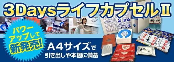 【オフィス内備蓄セット】3Day'sライフカプセルII(1名3日分の食料・衛生品)
