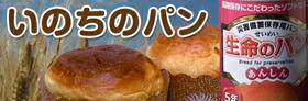 缶入りソフトパン・缶詰に入ったパン・柔らかいパンの非常食「いのちのパン」