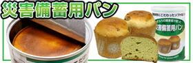 缶入りソフトパン・缶詰に入ったパン・柔らかいパンの非常食「災害用備蓄パン」