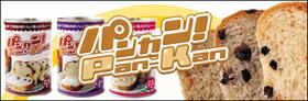 缶入りソフトパン・缶詰に入ったパン・柔らかいパンの非常食「パンカン」