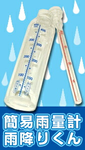 """""""工事や農作業の作業取りやめ目安に!簡易雨量計 集中豪雨や長雨での危険度チェックに役立ちます。"""