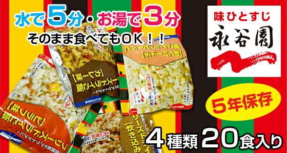 be-kan オリジナル永谷園 4つの味の フリーズドライ ご飯セット