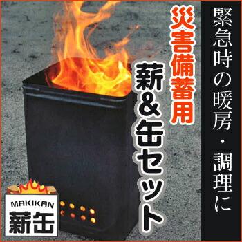 薪缶 ( まきかん ) セット