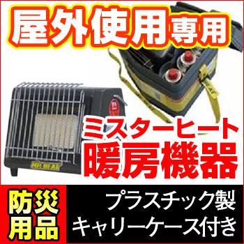 ミスターヒートKH-011 プラスティック製キャリーケース付