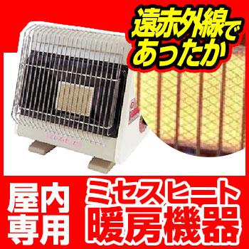 カセットボンベ式ガスヒーター ミセスヒート(屋内専用)
