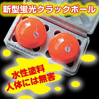 防犯グッズ カラーボール 新型蛍光クラックボール(2ヶ入)