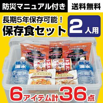 避難セット 食品 2人用 3日分 [O-HSS-2N] アイリスオーヤマ [ 送料無料 ]