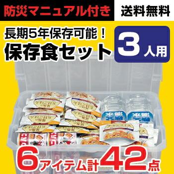 避難セット 食品 3人用 3日分 [HSS-3N] アイリスオーヤマ [ 送料無料 ]