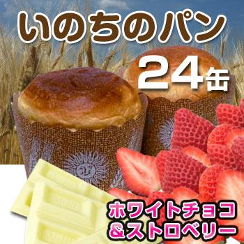 缶入りソフトパンいのちのパン【ホワイトチョコ&ストロベリー】