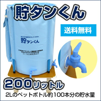 貯タンくん [200L]