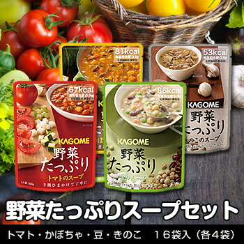 【カゴメ】野菜たっぷりスープ(アソート)1箱[各4食入](トマト・豆・かぼちゃ・きのこ)