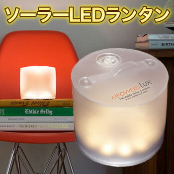 [ LEDライト LED ランタン 電池不要 防水 ]<br><br> LED ソーラー ランタン [暖色]<br><br>【RCP】 エアランタン エムパワードラックス 太陽電池 リチウムポリマー電池 充電 アウトドア 防災備蓄用 エム・シー・エム・ジャパン 02P26Mar16 最安値に挑戦