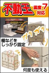 """""""震度7""""対応の「不動王シリーズ」"""