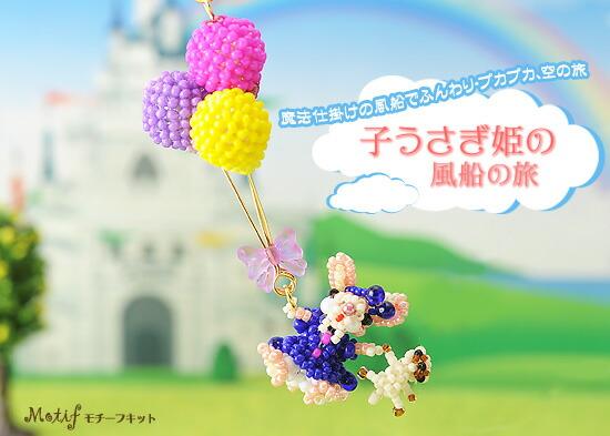 小兔子公主气球之旅