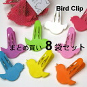 Cute little bird's clothespin 10 pieces of full color 8 bags fs3gm.