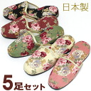 Five pairs of elegant rose pattern slippers ★ gold hemming slippers set fs3gm