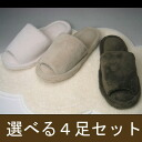 Bathrobe slippers became wet pile slippers L size quadruped set memory foam fs3gm