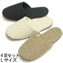 With fs3gm washing ソフトモール slippers size L of the four-leg set.