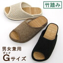 D-Cenote Mall bamboo stomping slippers men and women unisex G (good) size bamboo material slippers fs3gm