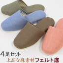 Classy linen material slippers ★ felt bottom slippers four-leg set