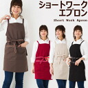 Cute cute short work apron plain classic apron apron cooking Gift Giveaway fs3gm
