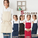 Twill solid short apron ★ 5 color cute development / aprons / cute / food / gift / present