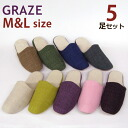 You can choose set, color size GRAZE grey soft slippers M & L size 5 feet. 10% Off! Washable slippers washable static sound fs3gm