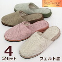 Chintz pattern slippers edged black felt bottom quadruped set d5