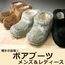 ボアブーツ ★ men's and ladies ' 2 size deployment warm room shoes