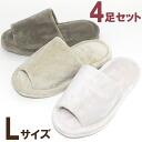 Bathrobe slippers became wet pile slippers L size quadruped set memory foam Yep_100