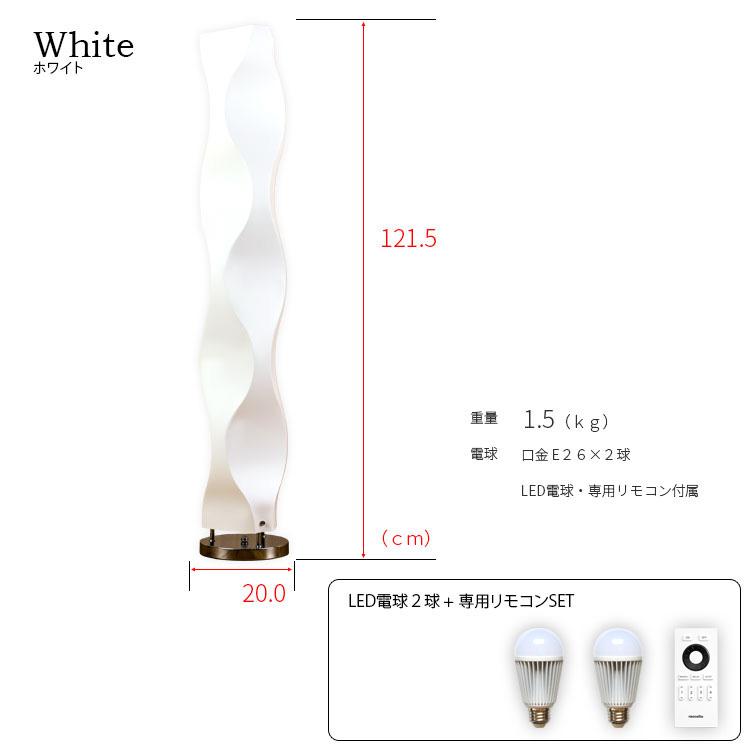 LED リモコン フロアライト ヴェレ[WELLE]