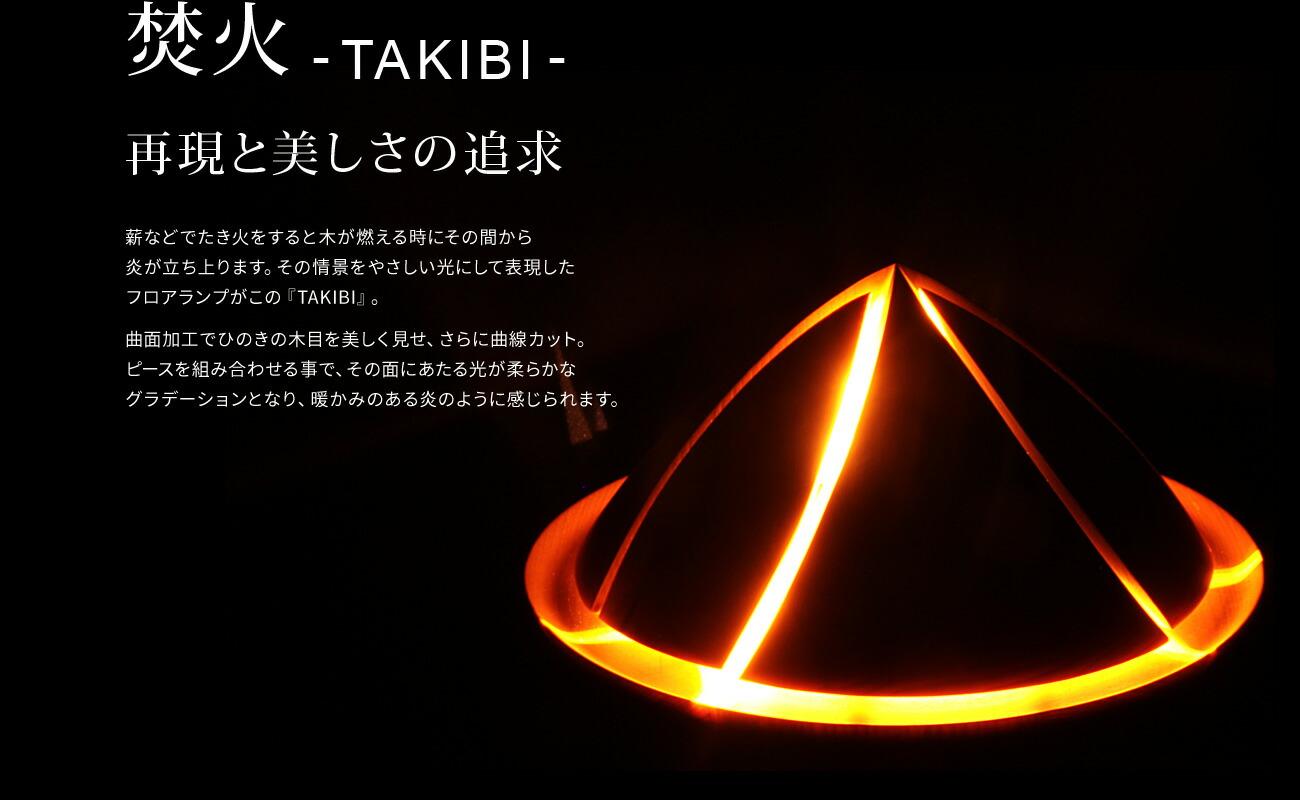フロアライト TAKIBI(焚火)