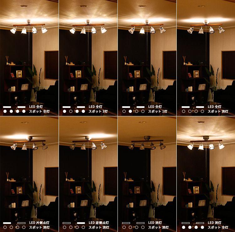 2本のプルスイッチを使用してスポットライトとLEDのそれぞれを点灯切替することができます。