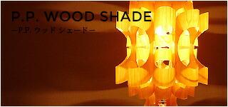 P.P. WOOD SHADE -P.P.ウッドシェード-