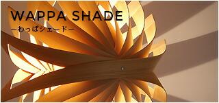 WAPPA SHADE -わっぱシェード-