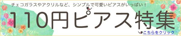100円ピアス特集