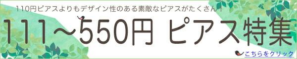 200〜500円ピアス特集