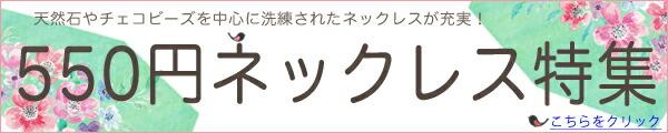 〜500円ネックレス特集